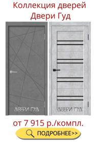 Двери Гуд