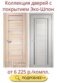 Двери с покрытием Эко-Шпон