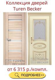 Двери Тюрен Беккер